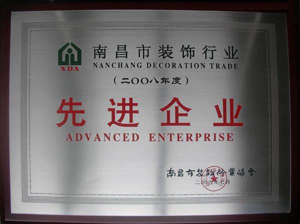二00八年度南昌市千亿国际娱乐qy866行业先进企业