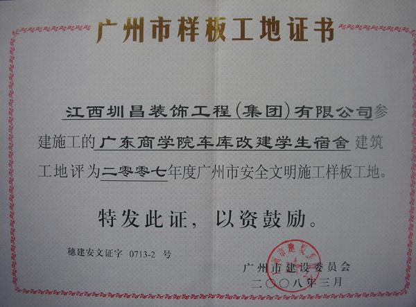 广东商学院车库改建学生宿建筑工地评为二00七年充广州市安人文明施工样板工地