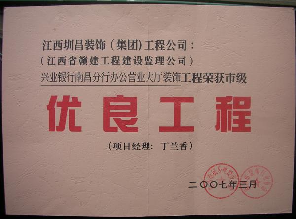 兴业银行南昌分行办公营业大厅千亿国际娱乐qy866工程荣获市级优良工程