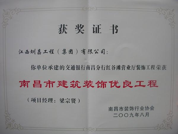 交通银行南昌分行红谷滩营业厅千亿国际娱乐qy866工程荣获南昌市建筑千亿国际娱乐qy866优良工程