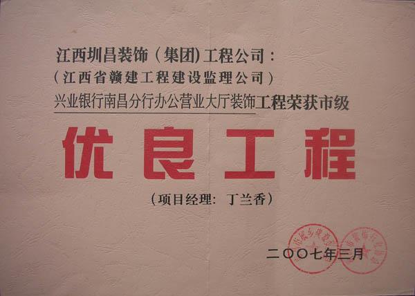 兴业银行南昌分行办公营业大厅千亿国际娱乐qy866工程荣获优良工程