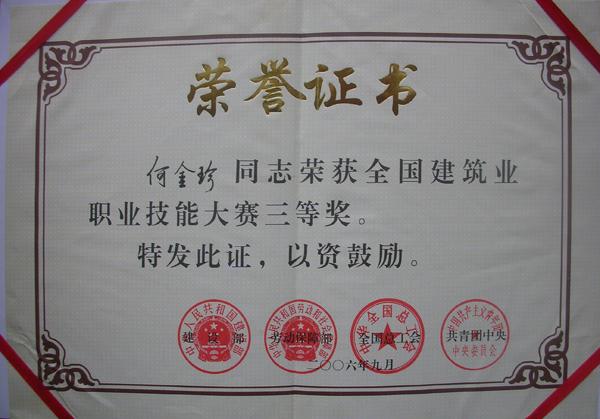 何金珍同志荣获全国建筑业职业技术大赛三等奖
