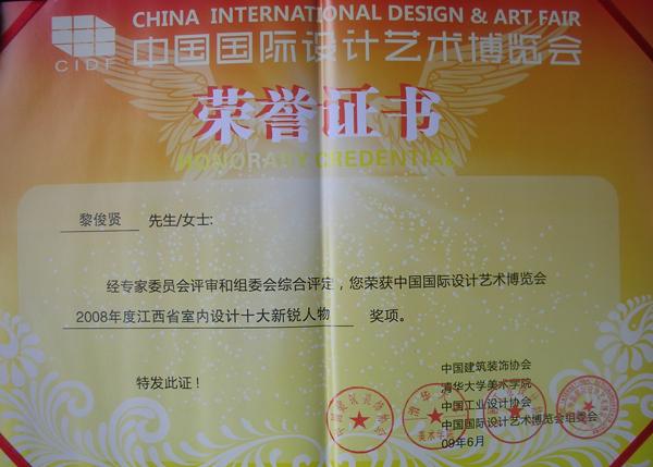 黎俊贤荣获中国国际设计艺术博览会2008年度江西省室内设计十大新锐人物