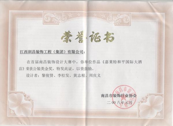 黎俊贤、李松发、黄志根、周庆义作品嘉莱特和平国际大酒店荣获公装类奖