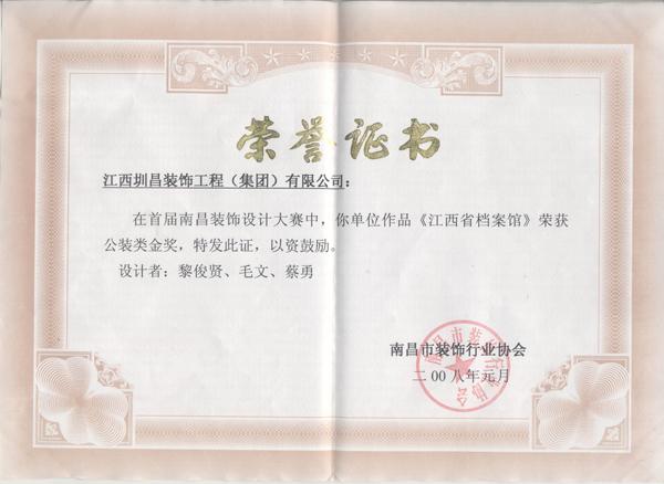 黎俊贤、毛文、蔡勇作品江西档案馆荣获公装类金奖