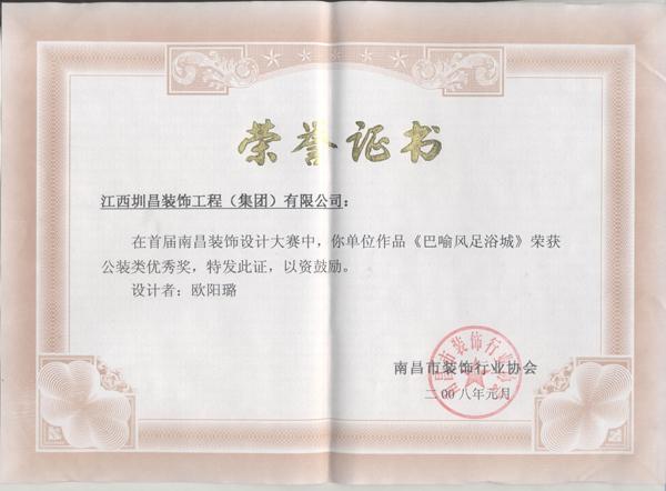 欧阳璐作品巴喻风足浴城荣获公装类优秀奖