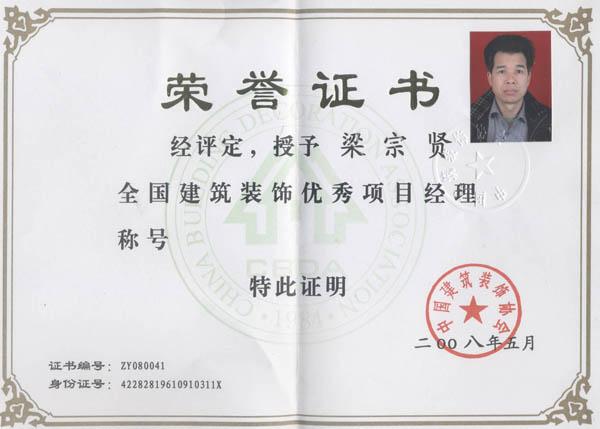 授予梁宗贤全国建筑千亿国际娱乐qy866优秀项目经理称号