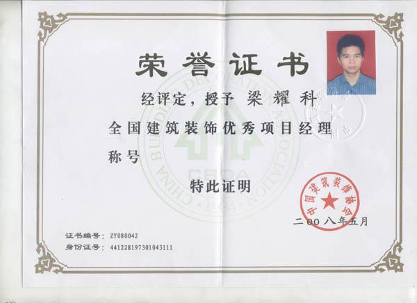 授予梁耀科全国建筑千亿国际娱乐qy866优秀项目经理称号