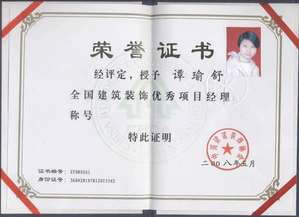 授予谭瑜舒全国建筑千亿国际娱乐qy866优秀项目经理称号