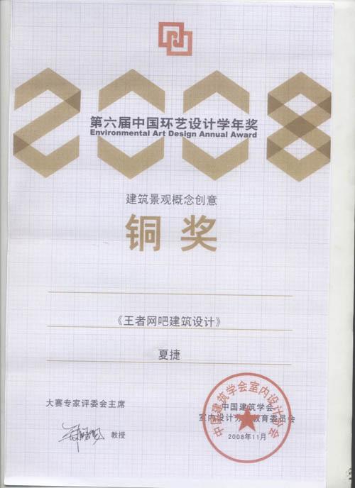 夏捷第六届中国环艺设计学年奖铜奖