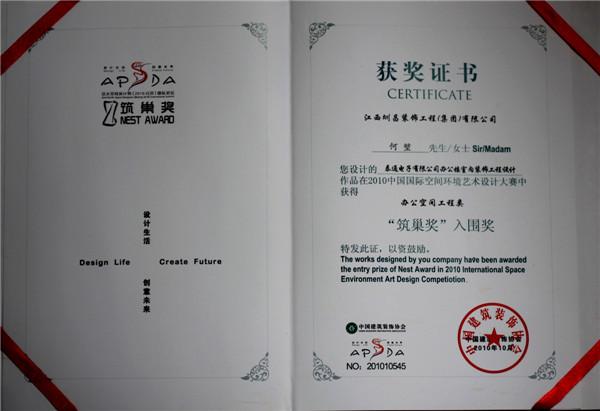 何坤获泰通电子有限公司办公楼奖项