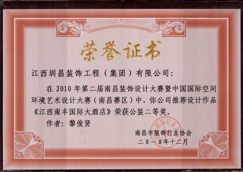 黎俊贤获奖奖项