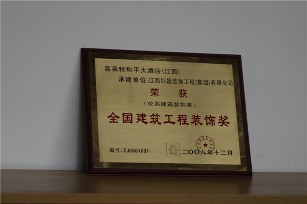 嘉莱特和平大酒店(江西)荣获全国建筑工程千亿国际娱乐qy866奖