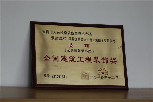 南昌市人民检察院侦查技术大楼荣获全国建筑工程千亿国际娱乐qy866奖
