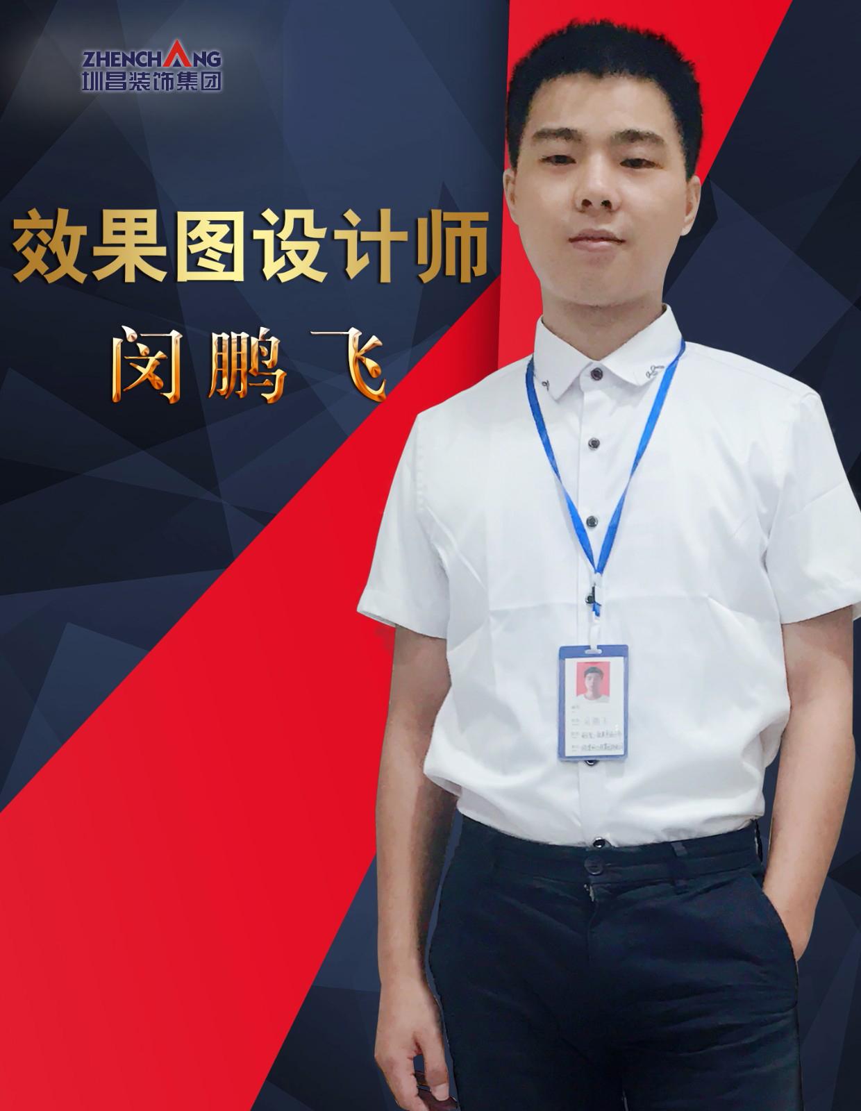 效果图设计师 闵鹏飞
