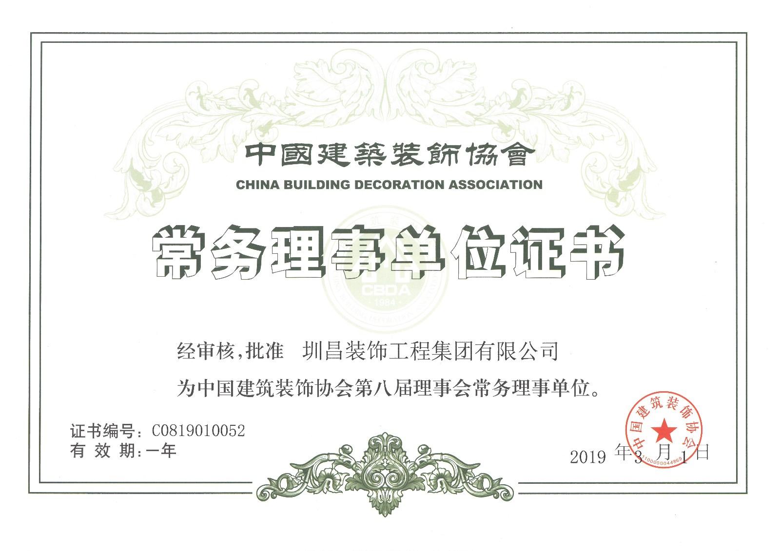 中国建筑千亿国际娱乐qy866协会常务理事单位证书